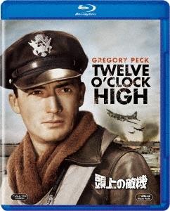 頭上の敵機 Blu-ray Disc