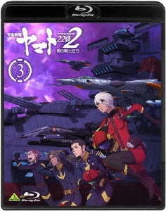 羽原信義/宇宙戦艦ヤマト2202 愛の戦士たち 3 [BCXA-1206]