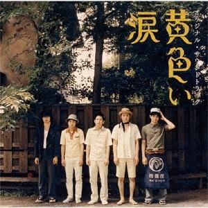 「黄色い涙」オリジナル・サウンドトラック CD