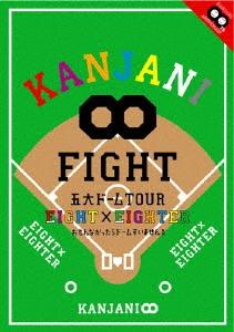 KANJANI∞ 五大ドームTOUR EIGHT×EIGHTER おもんなかったらドームすいません DVD