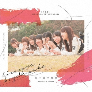 走り出す瞬間 [CD+Blu-ray Disc]<TYPE-B> CD