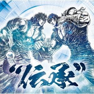 """北斗の拳 35th Anniversary Album """"伝承"""" CD"""