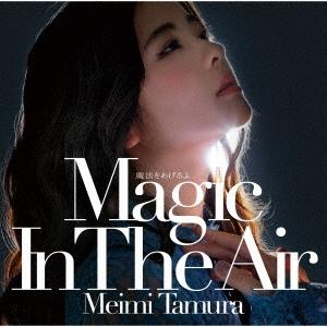 魔法をあげるよ ~Magic In The Air~ [CD+DVD]<初回限定盤A>