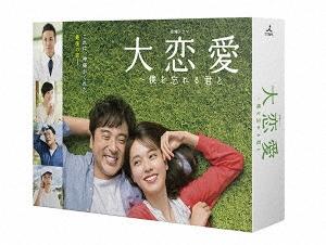 大恋愛~僕を忘れる君と Blu-ray BOX Blu-ray Disc
