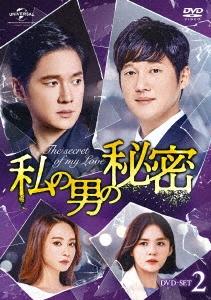私の男の秘密 DVD-SET2 DVD