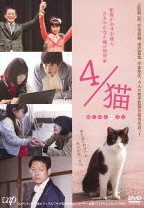上田慎一郎/4/猫 ねこぶんのよん[VPBT-14799]