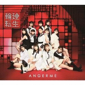 輪廻転生~ANGERME Past, Present & Future~<通常盤>