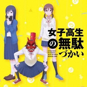 輪!Moon!dass!cry!/青春のリバーブ 12cmCD Single