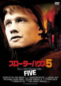 スローターハウス5 DVD