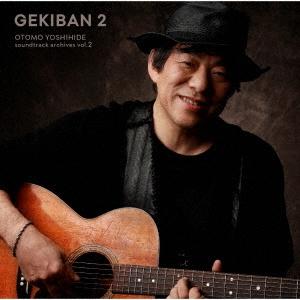 GEKIBAN 2 -大友良英サウンドトラックアーカイブス- CD
