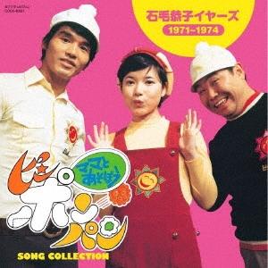 ママとあそぼう!ピンポンパン ソング・コレクション 石毛恭子イヤーズ(1971~1974) CD
