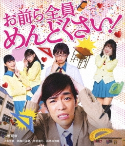 お前ら全員めんどくさい! [Blu-ray Disc+DVD]
