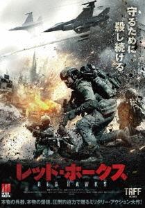 レッド・ホークス DVD