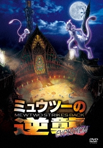 湯山邦彦/ミュウツーの逆襲 EVOLUTION[SSBX-2564]