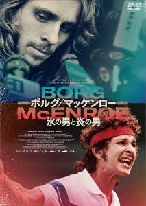 ボルグ/マッケンロー 氷の男と炎の男 DVD
