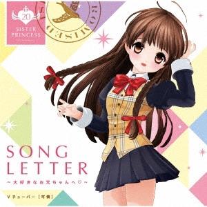 SONG LETTER~大好きなお兄ちゃんへ ~ CD