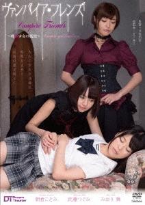 ヴァンパイア・フレンズ ~吸血少女の孤独~ DVD