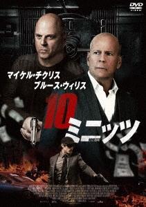 10ミニッツ DVD