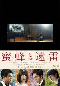 蜜蜂と遠雷 豪華版 Blu-ray Disc