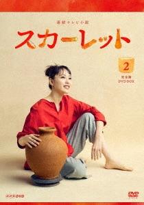 連続テレビ小説 スカーレット 完全版 DVD BOX2 DVD