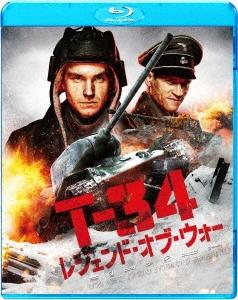 T-34 レジェンド・オブ・ウォー Blu-ray Disc
