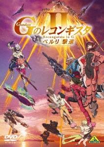 劇場版『Gのレコンギスタ II』 「ベルリ 撃進」 DVD
