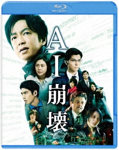 入江悠/AI崩壊 [Blu-ray Disc+DVD][1000764970]