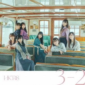 3-2 [CD+DVD]<初回限定仕様/TYPE-B> 12cmCD Single