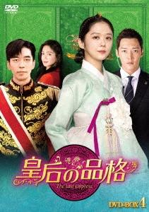 皇后の品格 DVD-BOX4 DVD
