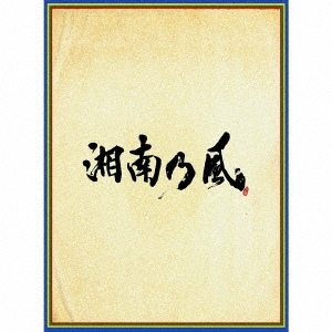 湘南乃風 ~四方戦風~ [CD+DVD]<初回限定盤> CD