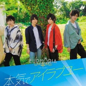 本気でアイラブユー [CD+DVD]<初回限定盤B> 12cmCD Single