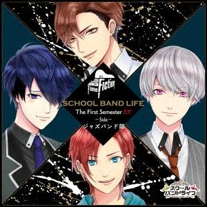 スクールバンドライフ The First Semester EX Side:ジャズバンド部 CD