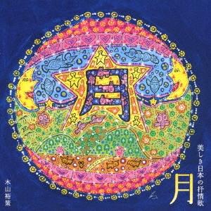 月 美しき日本の抒情歌