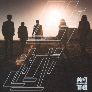 Go Go Rise/跨越(クワ ユエ):Crossover[FARC-025]