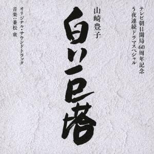 テレビ朝日開局60周年記念 5夜連続ドラマスペシャル 山崎豊子 白い巨塔 オリジナル・サウンドトラック CD