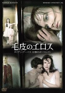 毛皮のエロス ダイアン・アーバス 幻想のポートレイト DVD