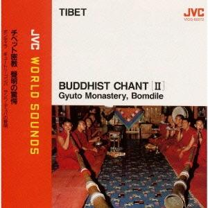 The Gyuto Monks/{チベット/聲明}チベット密教 聲明の驚愕 ≪JVCワールド・サウンズ≫[VICG-60372]