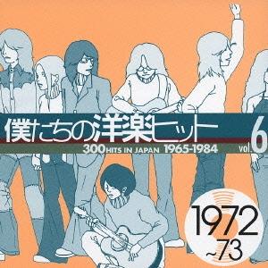 僕たちの洋楽ヒットVol.6(1972~73)