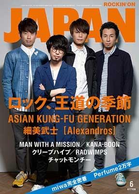 ROCKIN'ON JAPAN 2015年6月号[09797-06]
