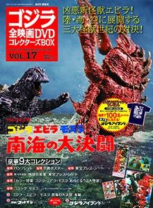 ゴジラ全映画DVDコレクターズBOX 17号 2017年3月7日号 [MAGAZINE+DVD] Magazine