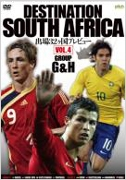 DESTINATION SOUTH AFRICA VOL.4 GROUP G&H 出場32ヶ国プレヴュー[AXDS-1282]