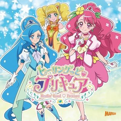 ヒーリングっど・プリキュア 主題歌シングル 12cmCD Single