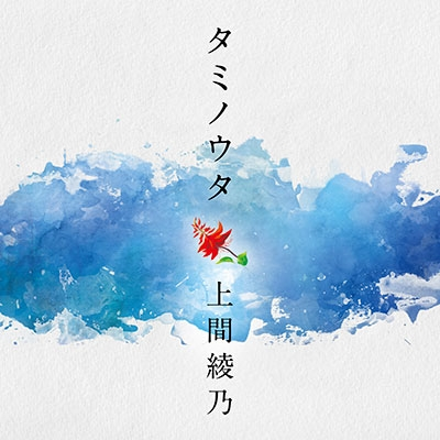 上間綾乃/タミノウタ~伝えたい沖縄の歌 [COCP-39983]