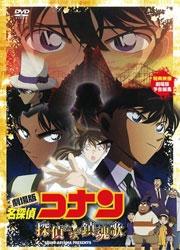 劇場版 名探偵コナン 探偵たちの鎮魂歌 DVD