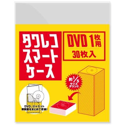 タワレコ スマートケース DVD1枚用 (30枚入り)
