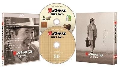 男はつらいよ お帰り 寅さん 豪華版 [Blu-ray Disc+DVD]<初回限定生産版>