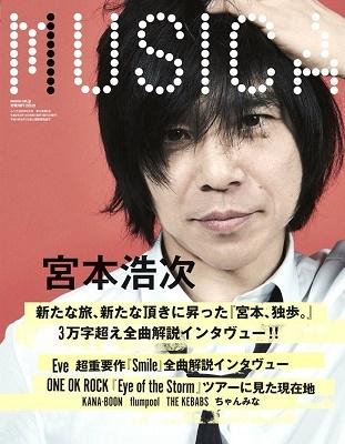 MUSICA 2020年3月号 Magazine