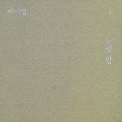 Parc Jae Jung/歌詞: 2nd Mini Album[L100005605]