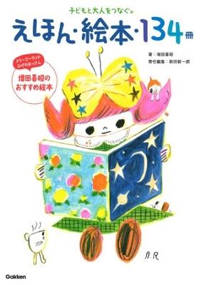 えほん・絵本・134冊 Book