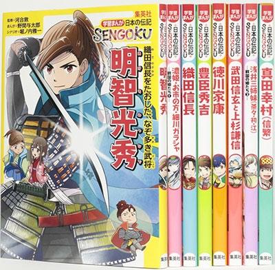 学習まんが 日本の伝記SENGOKU 8巻セット(化粧ケースつき) Book